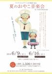 『夏のおやこ音楽会』6/16 @スタジオ・ハル
