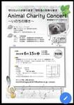 動物愛護☆絵本コンサート♪Animal  Charity  Concert~いのちの輝き~