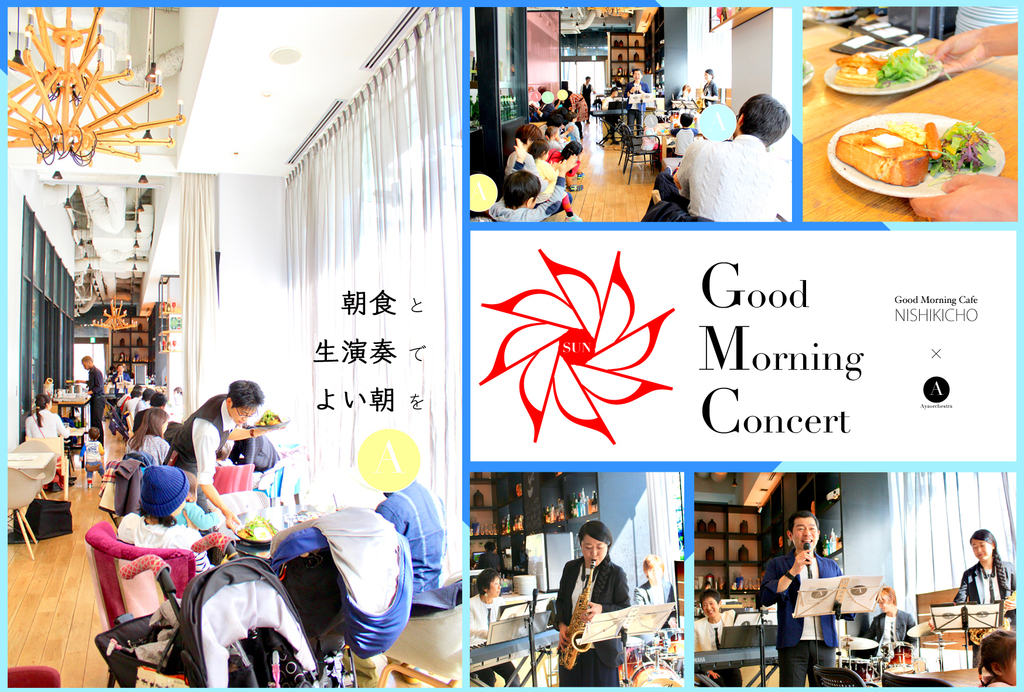 Good Morning Cafe NISHIKICHOさんとAyaorchestraによるコラボでお届けする liveです