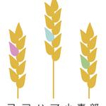 【横浜市・都筑区】無農薬青麦を使ったミニスワッグ作り~まちスキふじのき台多世代交流広場~