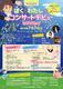 ぼくとわたしのコンサートデビュー ~たなばた編~ 0歳からのアフタヌーン公演