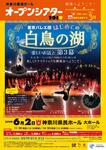 オープンシアター2019 東京バレエ団 はじめての『白鳥の湖』 楽しいお話と第3幕