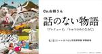 Co.山田うん 2019年ツアー「話のない物語」