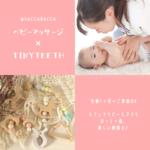 ベビーマッサージBaby Little × TinyTeeth™️ tutoyer