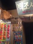 韓国路地裏台所 らーたん のクチコミ画像