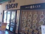 生麺工房 鎌倉パスタ 亀戸店のクチコミ画像